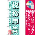 のぼり旗 税務申告 (GNB-1085) [プレゼント付]