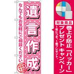 のぼり旗 遺言作成 (GNB-1087) [プレゼント付]