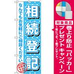 のぼり旗 相続登記 (GNB-1089) [プレゼント付]