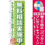 のぼり旗 無料相談実施中 (GNB-1090) [プレゼント付]