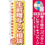 のぼり旗 生前贈与のご相談 (GNB-1092) [プレゼント付]