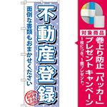 のぼり旗 不動産登録 (GNB-1093) [プレゼント付]