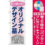 のぼり旗 オリジナルデザイン墓 (GNB-110) [プレゼント付]