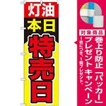 のぼり旗 灯油本日特売日 (GNB-1100) [プレゼント付]