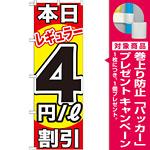 のぼり旗 本日レギュラー4円/L割引 (GNB-1106) [プレゼント付]