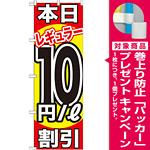 のぼり旗 本日レギュラー10円/L割引 (GNB-1108) [プレゼント付]