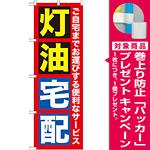 のぼり旗 灯油宅配 (GNB-1109) [プレゼント付]