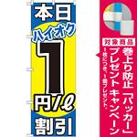 のぼり旗 本日ハイオク1円/L割引 (GNB-1111) [プレゼント付]