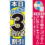 のぼり旗 本日ハイオク3円/L割引 (GNB-1113) [プレゼント付]