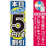 のぼり旗 本日ハイオク5円/L割引 (GNB-1115) [プレゼント付]