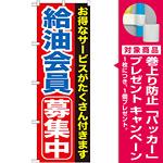 のぼり旗 給油会員募集中 (GNB-1118) [プレゼント付]