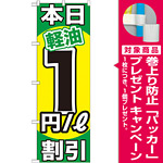 のぼり旗 本日軽油1円/L割引 (GNB-1119) [プレゼント付]