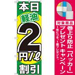 のぼり旗 本日軽油2円/L割引 (GNB-1120) [プレゼント付]