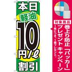 のぼり旗 本日軽油10円/L割引 (GNB-1124) [プレゼント付]