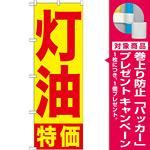 のぼり旗 灯油特価 (GNB-1126) [プレゼント付]