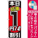 のぼり旗 本日灯油1円/L割引 (GNB-1127) [プレゼント付]