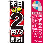 のぼり旗 本日灯油2円/L割引 (GNB-1128) [プレゼント付]