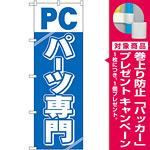 のぼり旗 PCパーツ専門 (GNB-113) [プレゼント付]