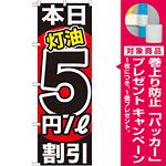 のぼり旗 本日灯油5円/L割引 (GNB-1131) [プレゼント付]