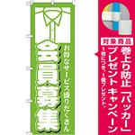 のぼり旗 会員募集 (GNB-1144) [プレゼント付]
