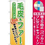 のぼり旗 クリーニング 毛皮・ファー (GNB-1151) [プレゼント付]