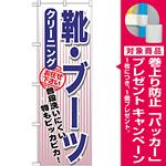 のぼり旗 クリーニング 靴・ブーツ (GNB-1152) [プレゼント付]