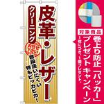 のぼり旗 クリーニング 皮革・レザー (GNB-1155) [プレゼント付]