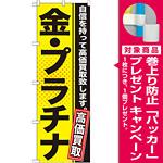 のぼり旗 金・プラチナ 高価買取 (GNB-1157) [プレゼント付]