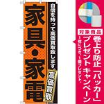 のぼり旗 家具・家電 高価買取 オレンジ/黒 (GNB-1160) [プレゼント付]