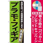 のぼり旗 プラモ・フィギア (GNB-1163) [プレゼント付]