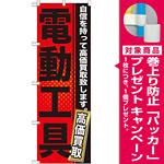 のぼり旗 電動工具 赤地 黒文字(GNB-1164) [プレゼント付]
