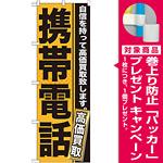のぼり旗 携帯電話 (GNB-1167) [プレゼント付]