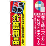 のぼり旗 介護用品 高価買取 (GNB-1170) [プレゼント付]