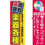 のぼり旗 楽器各種 (GNB-1171) [プレゼント付]
