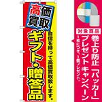 のぼり旗 ギフト・贈答品 (GNB-1178) [プレゼント付]