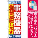 のぼり旗 事務機器 (GNB-1182) [プレゼント付]
