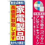 のぼり旗 家電製品 (GNB-1183) [プレゼント付]