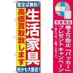のぼり旗 生活家具 (GNB-1184) [プレゼント付]