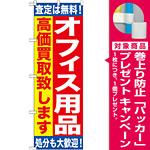 のぼり旗 オフィス用品 (GNB-1185) [プレゼント付]