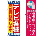 のぼり旗 テレビ各種 (GNB-1186) [プレゼント付]