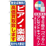 のぼり旗 ピアノ・楽器 (GNB-1188) [プレゼント付]