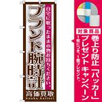 のぼり旗 ブランド腕時計 (GNB-1196) [プレゼント付]