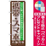 のぼり旗 携帯・スマホ (GNB-1198) [プレゼント付]