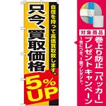 のぼり旗 只今、買取価格5%UP (GNB-1202) [プレゼント付]