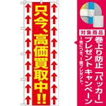 のぼり旗 只今、高価買取中!! (GNB-1205) [プレゼント付]