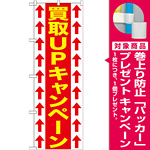 のぼり旗 買取UPキャンペーン (GNB-1206) [プレゼント付]