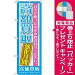 のぼり旗 高額買取 (GNB-1207) [プレゼント付]