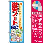 のぼり旗 激安ノートPC (GNB-121) [プレゼント付]
