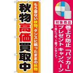 のぼり旗 秋物高価買取中 (GNB-1211) [プレゼント付]