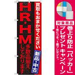 のぼり旗 HR・HM多数品揃えしております (GNB-1215) [プレゼント付]